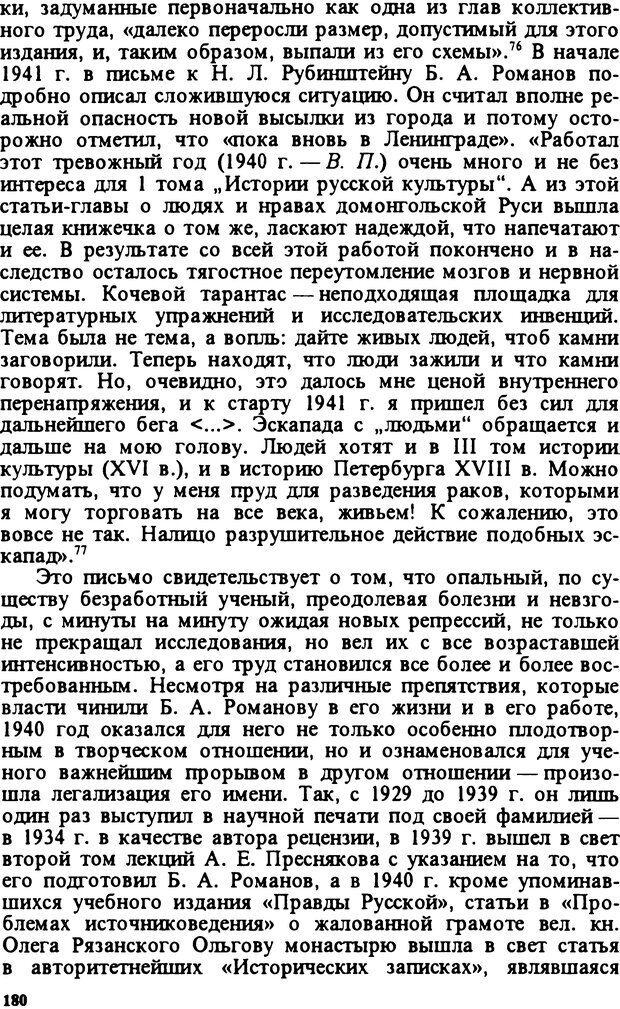 DJVU. Творчество и судьба историка: Борис Александрович Романов. Панеях В. М. Страница 179. Читать онлайн
