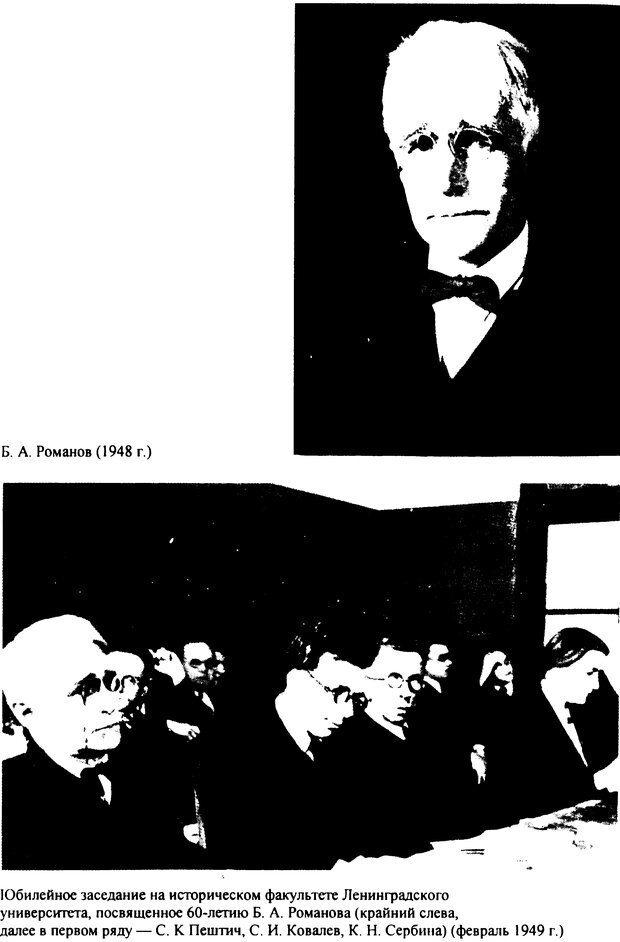 DJVU. Творчество и судьба историка: Борис Александрович Романов. Панеях В. М. Страница 229. Читать онлайн