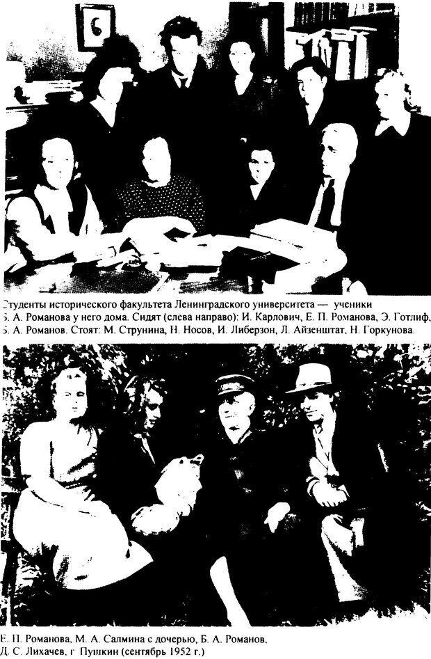 DJVU. Творчество и судьба историка: Борис Александрович Романов. Панеях В. М. Страница 230. Читать онлайн