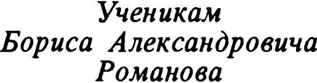 DJVU. Творчество и судьба историка: Борис Александрович Романов. Панеях В. М. Страница 3. Читать онлайн