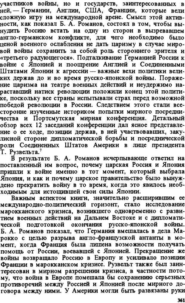 DJVU. Творчество и судьба историка: Борис Александрович Романов. Панеях В. М. Страница 364. Читать онлайн