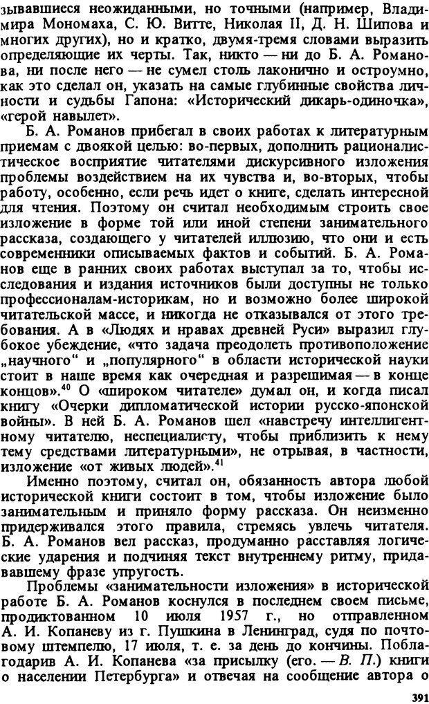 DJVU. Творчество и судьба историка: Борис Александрович Романов. Панеях В. М. Страница 394. Читать онлайн