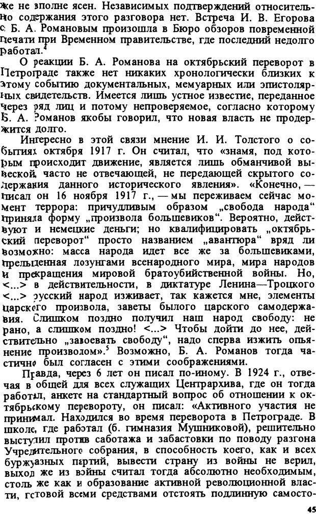 DJVU. Творчество и судьба историка: Борис Александрович Романов. Панеях В. М. Страница 44. Читать онлайн