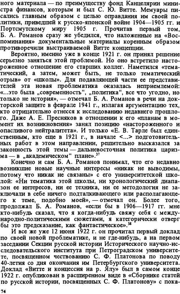 DJVU. Творчество и судьба историка: Борис Александрович Романов. Панеях В. М. Страница 73. Читать онлайн