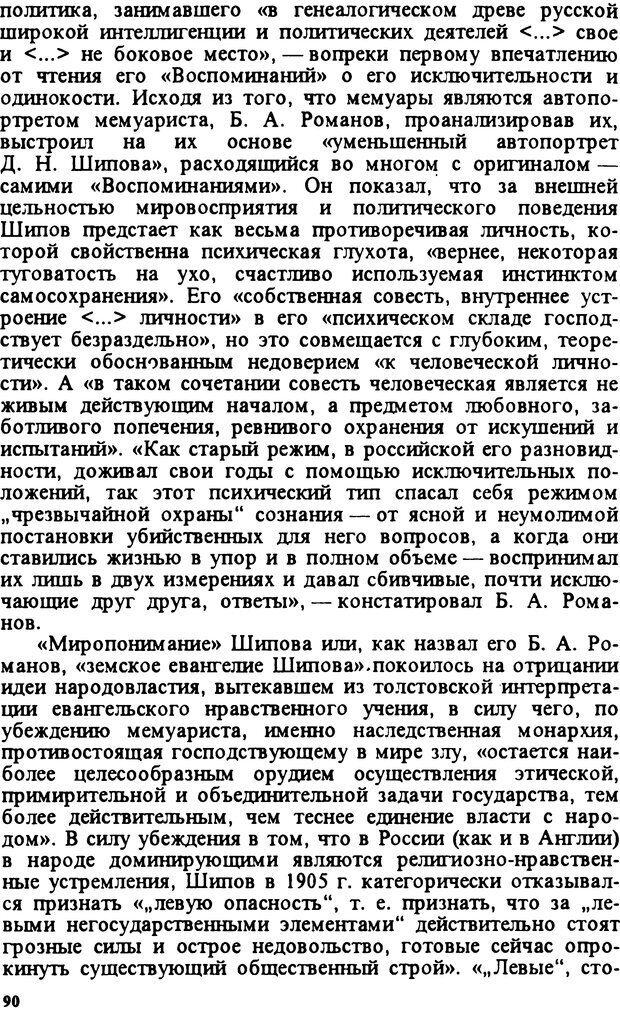 DJVU. Творчество и судьба историка: Борис Александрович Романов. Панеях В. М. Страница 89. Читать онлайн