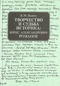 Творчество и судьба историка: Борис Александрович Романов, Панеях Виктор