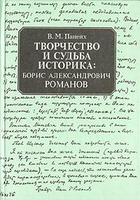 """Обложка книги """"Творчество и судьба историка: Борис Александрович Романов"""""""