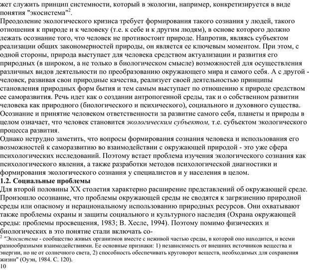 PDF. Экологическая психология: Опыт построения методологии. Панов В. И. Страница 10. Читать онлайн