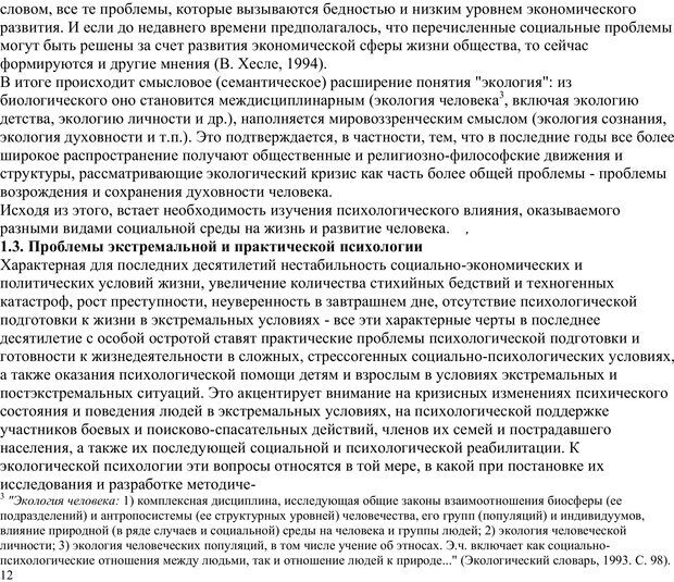 PDF. Экологическая психология: Опыт построения методологии. Панов В. И. Страница 12. Читать онлайн