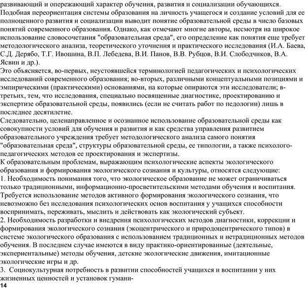 PDF. Экологическая психология: Опыт построения методологии. Панов В. И. Страница 14. Читать онлайн