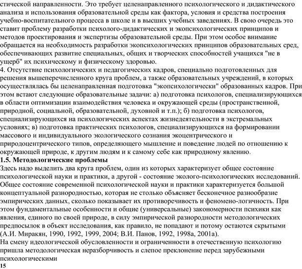 PDF. Экологическая психология: Опыт построения методологии. Панов В. И. Страница 15. Читать онлайн
