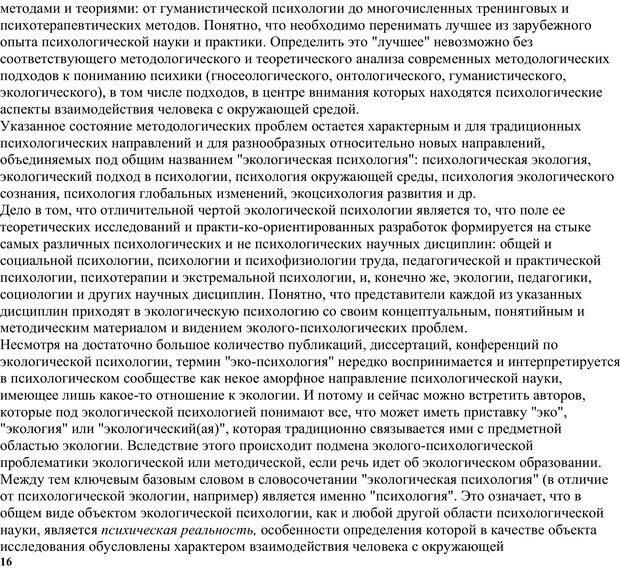 PDF. Экологическая психология: Опыт построения методологии. Панов В. И. Страница 16. Читать онлайн