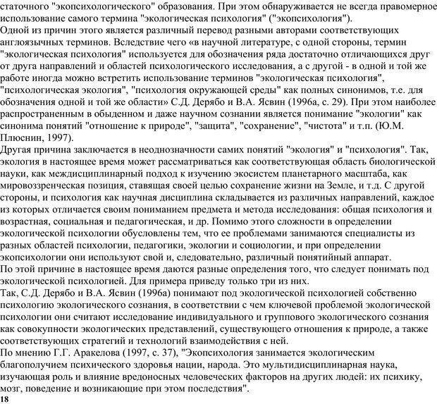 PDF. Экологическая психология: Опыт построения методологии. Панов В. И. Страница 18. Читать онлайн
