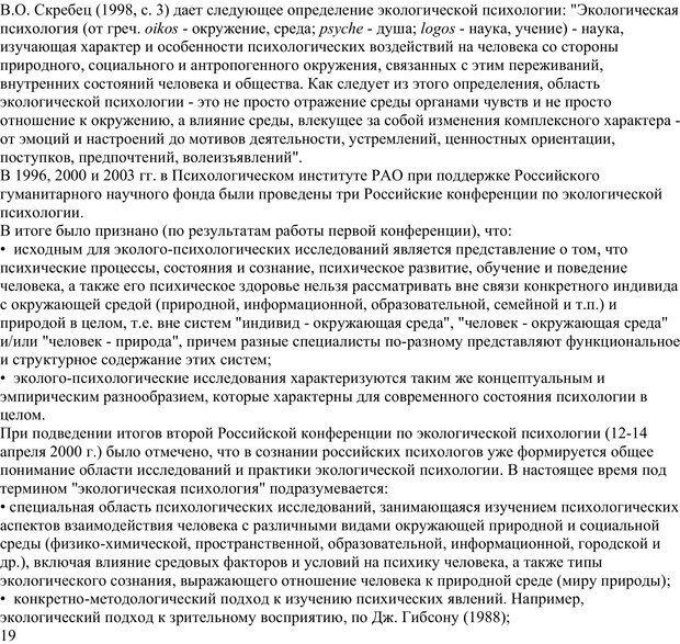 PDF. Экологическая психология: Опыт построения методологии. Панов В. И. Страница 19. Читать онлайн