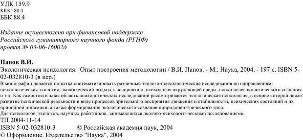 PDF. Экологическая психология: Опыт построения методологии. Панов В. И. Страница 2. Читать онлайн