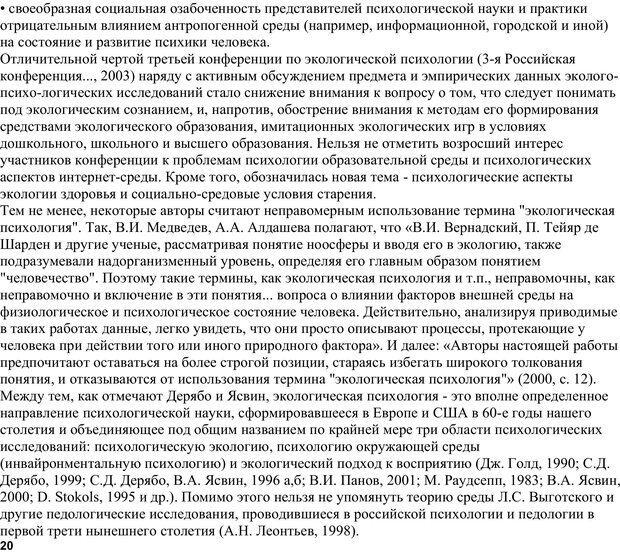PDF. Экологическая психология: Опыт построения методологии. Панов В. И. Страница 20. Читать онлайн