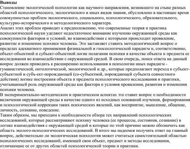 PDF. Экологическая психология: Опыт построения методологии. Панов В. И. Страница 22. Читать онлайн