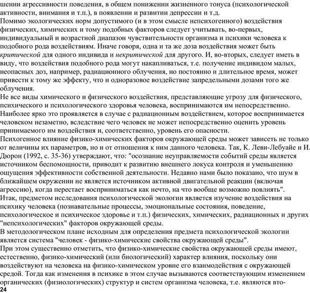 PDF. Экологическая психология: Опыт построения методологии. Панов В. И. Страница 24. Читать онлайн