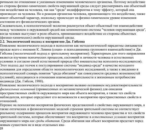 PDF. Экологическая психология: Опыт построения методологии. Панов В. И. Страница 25. Читать онлайн