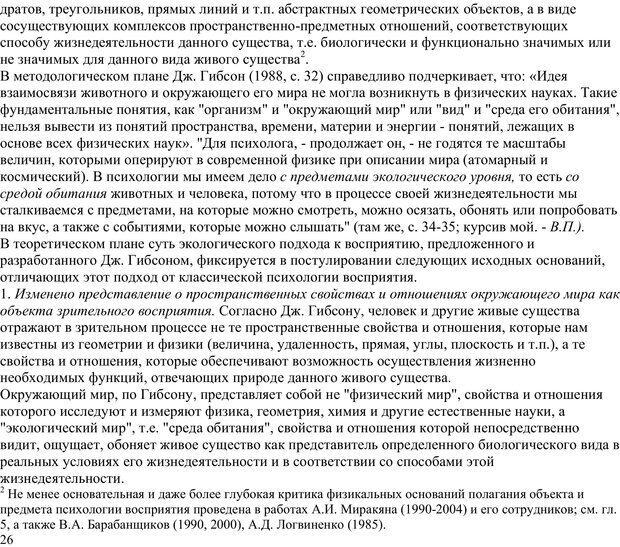 PDF. Экологическая психология: Опыт построения методологии. Панов В. И. Страница 26. Читать онлайн
