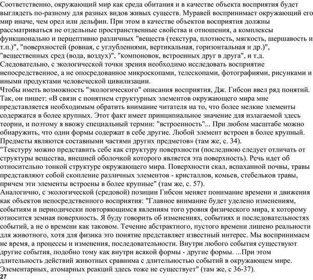 PDF. Экологическая психология: Опыт построения методологии. Панов В. И. Страница 27. Читать онлайн