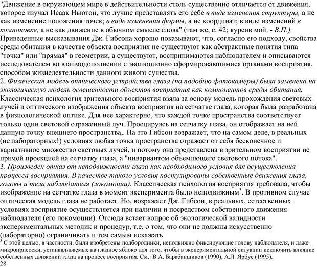 PDF. Экологическая психология: Опыт построения методологии. Панов В. И. Страница 28. Читать онлайн