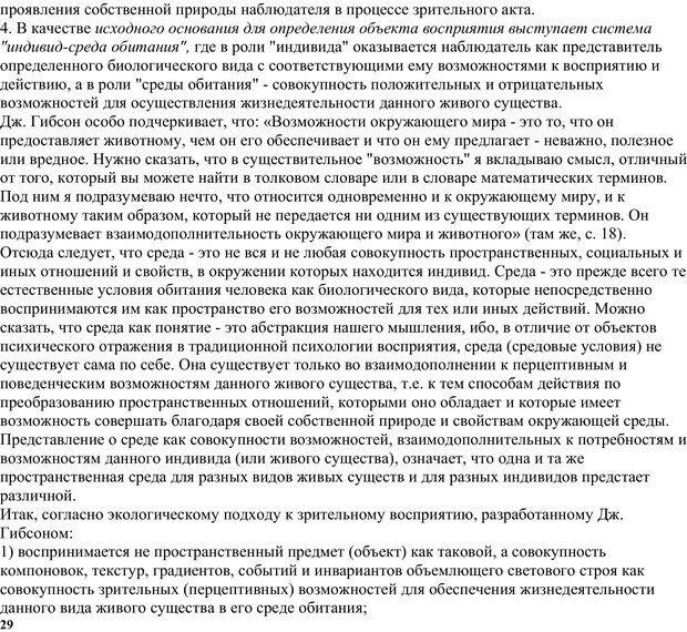 PDF. Экологическая психология: Опыт построения методологии. Панов В. И. Страница 29. Читать онлайн