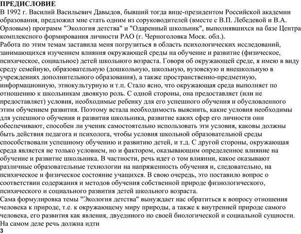 PDF. Экологическая психология: Опыт построения методологии. Панов В. И. Страница 3. Читать онлайн