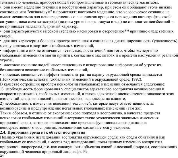 PDF. Экологическая психология: Опыт построения методологии. Панов В. И. Страница 31. Читать онлайн