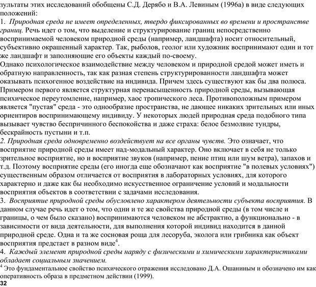 PDF. Экологическая психология: Опыт построения методологии. Панов В. И. Страница 32. Читать онлайн