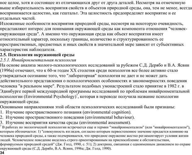 PDF. Экологическая психология: Опыт построения методологии. Панов В. И. Страница 34. Читать онлайн