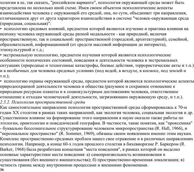 PDF. Экологическая психология: Опыт построения методологии. Панов В. И. Страница 36. Читать онлайн