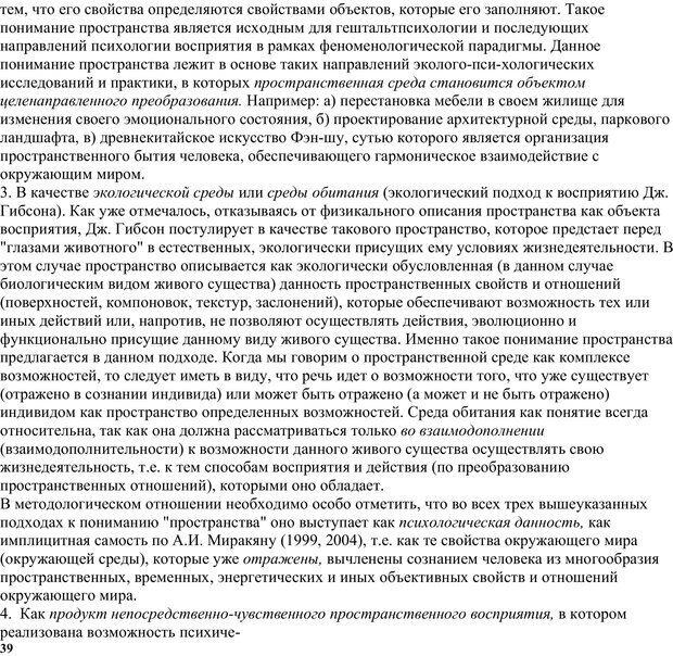 PDF. Экологическая психология: Опыт построения методологии. Панов В. И. Страница 39. Читать онлайн