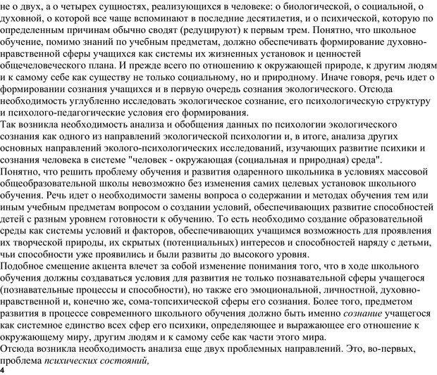 PDF. Экологическая психология: Опыт построения методологии. Панов В. И. Страница 4. Читать онлайн