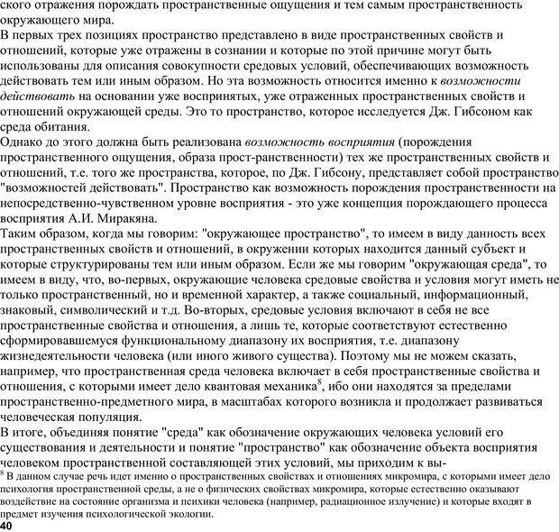 PDF. Экологическая психология: Опыт построения методологии. Панов В. И. Страница 40. Читать онлайн