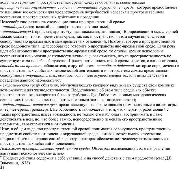 PDF. Экологическая психология: Опыт построения методологии. Панов В. И. Страница 41. Читать онлайн