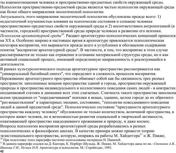 PDF. Экологическая психология: Опыт построения методологии. Панов В. И. Страница 42. Читать онлайн