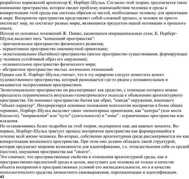 PDF. Экологическая психология: Опыт построения методологии. Панов В. И. Страница 43. Читать онлайн