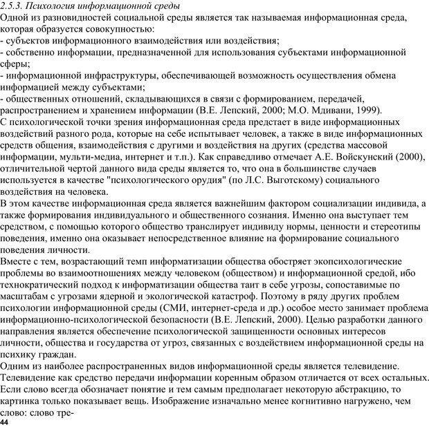 PDF. Экологическая психология: Опыт построения методологии. Панов В. И. Страница 44. Читать онлайн