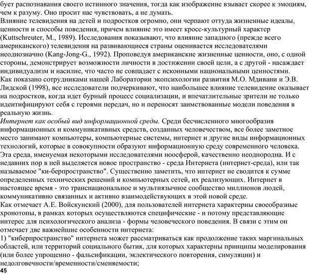 PDF. Экологическая психология: Опыт построения методологии. Панов В. И. Страница 45. Читать онлайн