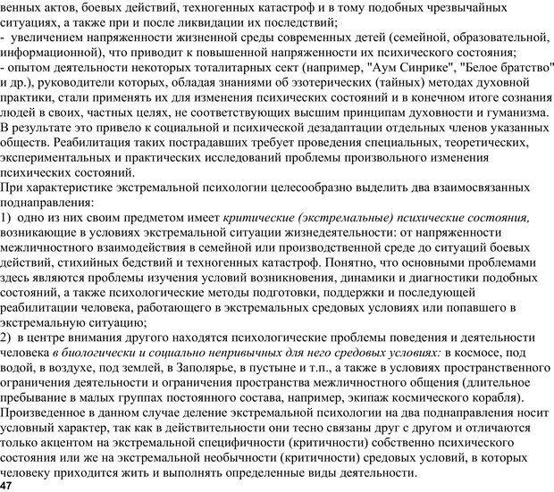 PDF. Экологическая психология: Опыт построения методологии. Панов В. И. Страница 47. Читать онлайн