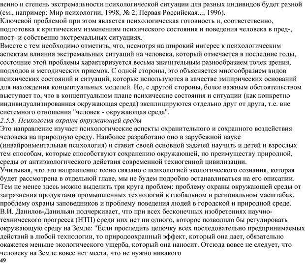 PDF. Экологическая психология: Опыт построения методологии. Панов В. И. Страница 49. Читать онлайн