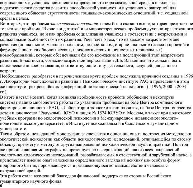 PDF. Экологическая психология: Опыт построения методологии. Панов В. И. Страница 5. Читать онлайн