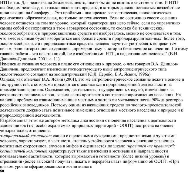 PDF. Экологическая психология: Опыт построения методологии. Панов В. И. Страница 50. Читать онлайн