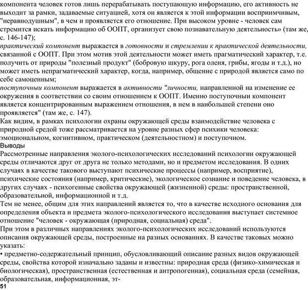 PDF. Экологическая психология: Опыт построения методологии. Панов В. И. Страница 51. Читать онлайн