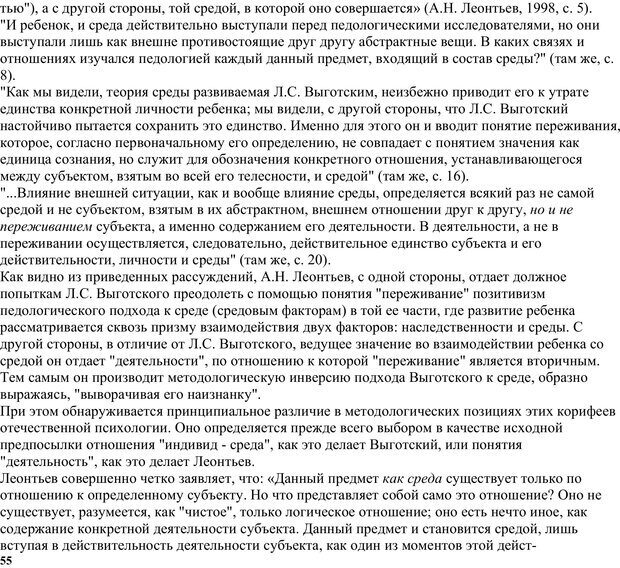 PDF. Экологическая психология: Опыт построения методологии. Панов В. И. Страница 55. Читать онлайн