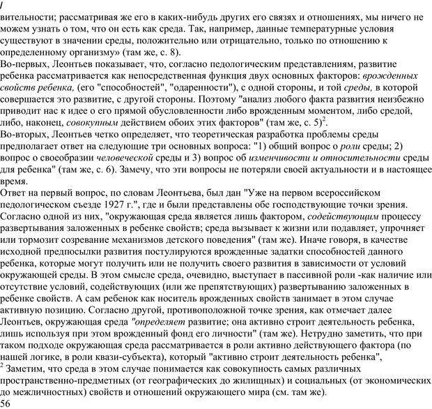 PDF. Экологическая психология: Опыт построения методологии. Панов В. И. Страница 56. Читать онлайн