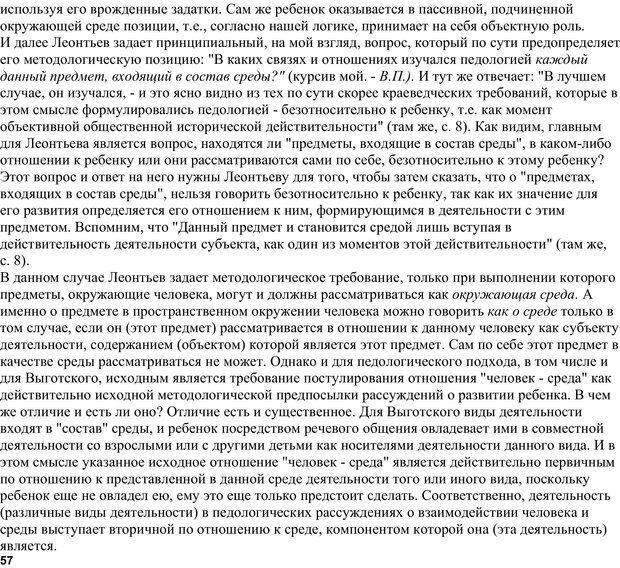 PDF. Экологическая психология: Опыт построения методологии. Панов В. И. Страница 57. Читать онлайн