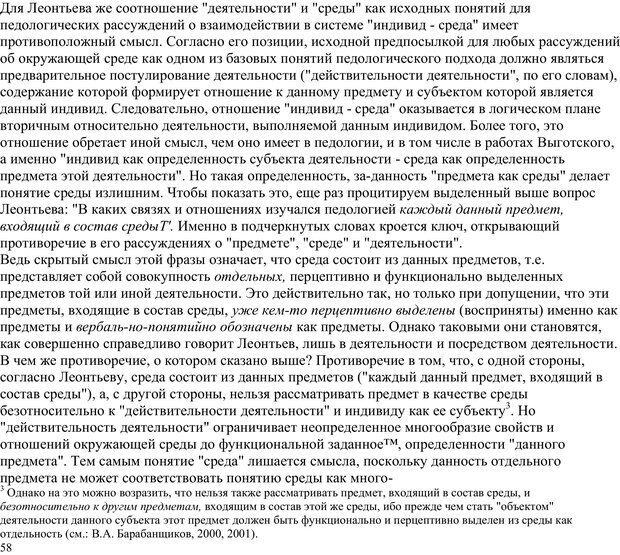 PDF. Экологическая психология: Опыт построения методологии. Панов В. И. Страница 58. Читать онлайн