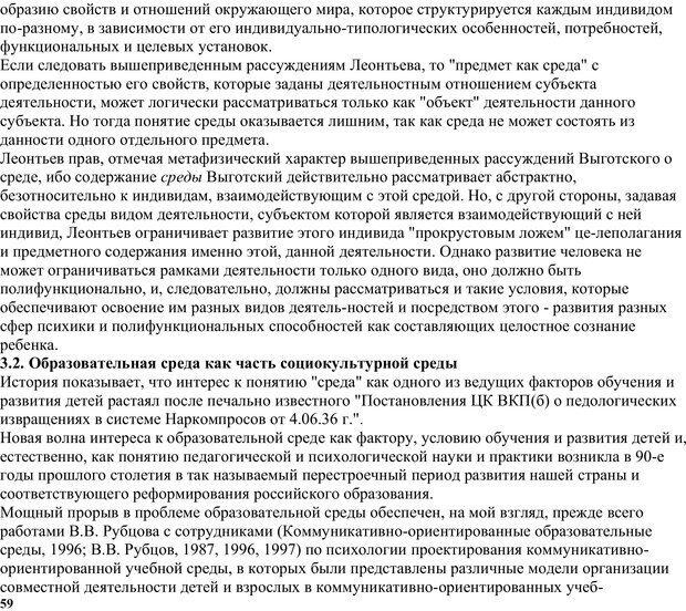PDF. Экологическая психология: Опыт построения методологии. Панов В. И. Страница 59. Читать онлайн